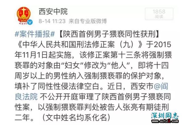 陕西首例男子猥亵同性案宣判 被告人获刑2年