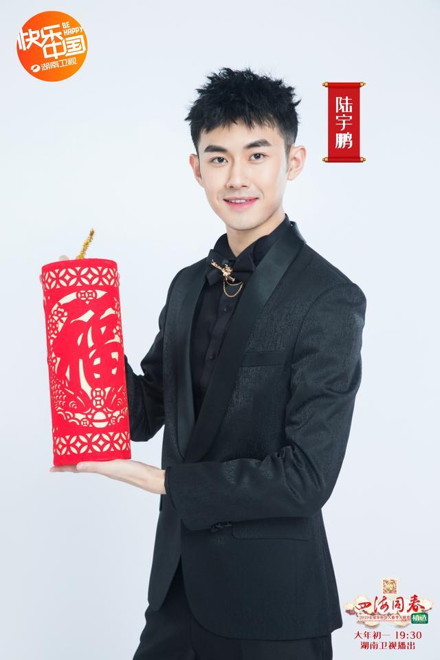 """陆宇鹏亮相湖南卫视华人春晚 被称长得最""""正""""的帅哥"""