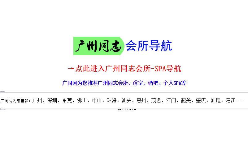 广州同志会所-酒吧-SPA导航-同志聚地