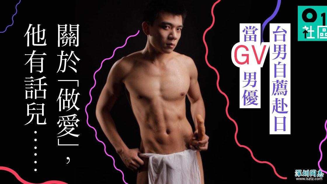 【台GV男优剖白】自忖有本钱 志愿当男妓:大家也在消费自己身体