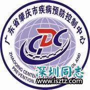 肇庆市疾控中心发布艾滋病疫情报告