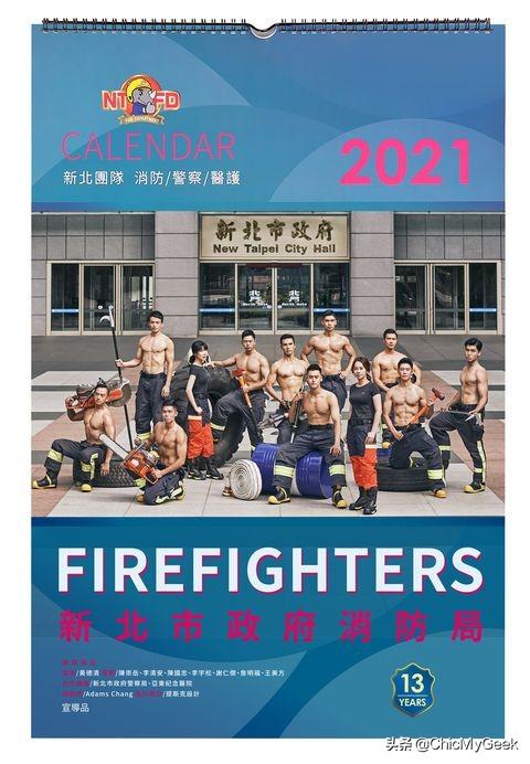 台湾消防队出猛男日历!消防彭于晏颜值爆表引女粉丝暴动